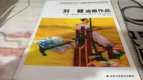 刘健油画作品/全国高校写生与创作教学经典范例