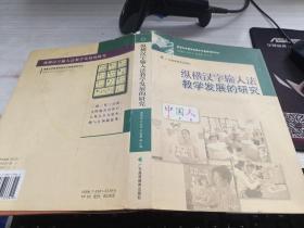 纵横汉字输入法教学发展的研究