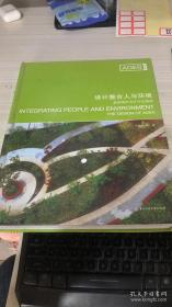 设计整合人与环境:意格国际设计作品精选