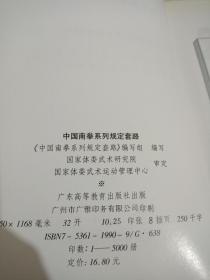 中国南拳系列规定套路