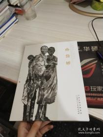 中国独树一帜名家:孙岱婵