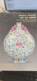 拍卖会 辽宁国拍2008春 艺术品拍卖会 瓷器、玉器、金铜佛像