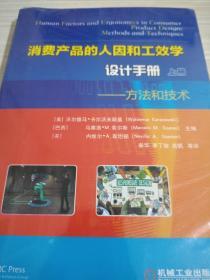 消费产品的人因和工效学设计手册上册方法和技术
