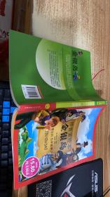 成长文库·世界少年文学经典:金银岛(拼音美绘本)