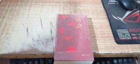 北京市文化科技卫生'三下乡'日历2021