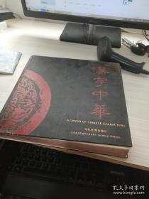 汉字中华 当代世界出版