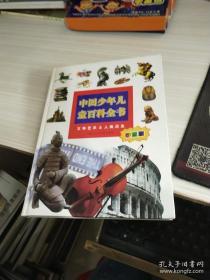中国少年儿童百科全书 文学艺术 人类历史