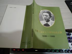 徐悲鸿诞辰九十周年纪念文集 1895-1985