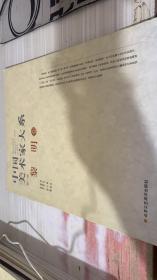 中国美术家大系;黎明卷