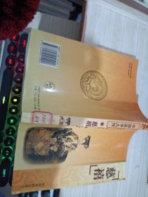中国皇帝大传慈禧