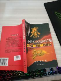 """一个世纪之交的话题:中国""""标王""""的背后"""