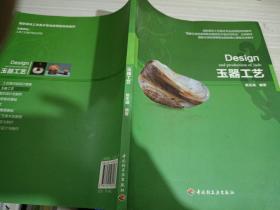 高职高专工艺美术专业应用型特色教材:玉器工艺