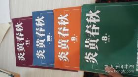 炎黄春秋 2016 8 9 10 11