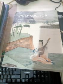 拍卖会 POLY AUCTION 2019 仲夏 中国书画