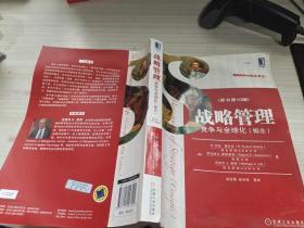 战略管理:竞争与全球化(概念)(原书第10版)