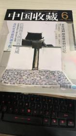 中国收藏 2007年6月 总第78期