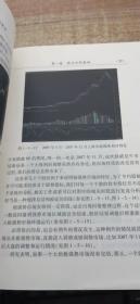 走在曲线的前面:证券技术分析的革命