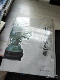 中华翡翠艺雕 未开封