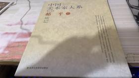 中国美术家大系;郝平卷