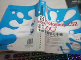 Photoshop CS2 360°全景学习手册