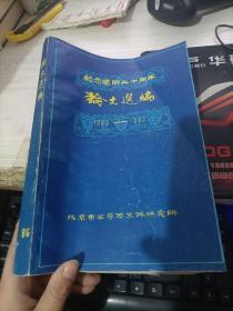 论文选编1963-1983