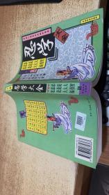 中国人安身立业的护身符——忍学大全(下册)