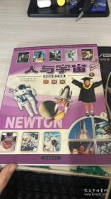 牛顿小博士书系:人与宇宙(彩图版)1