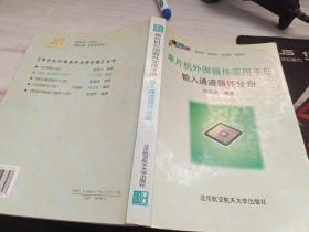 单片机外围器件实用手册-输入通道器件分册
