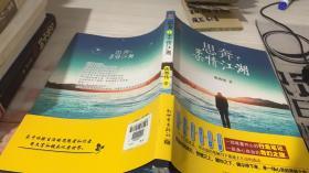 思奔于柔情江湖:旅行不是逃避,更不是冒险