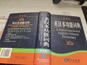 英汉多功能词典(最新版)