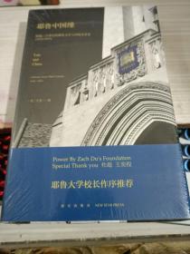 耶鲁中国缘 : 跨越三个世纪的耶鲁大学与中国关系史 : 未拆封