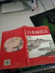 名家绘画技法丛书:山水画技法
