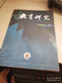 教育研究2010 11