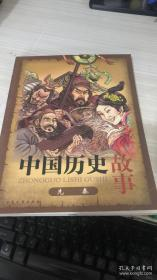 中国历史故事 先秦