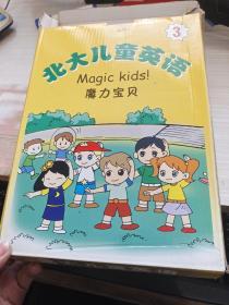 北大儿童英语 魔力宝贝3