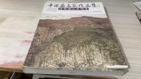 中国画名家作品集:沈光成山水写生
