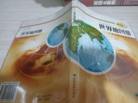 世界地图册:世界知识