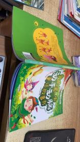 我的第一本动手动脑童话故事书