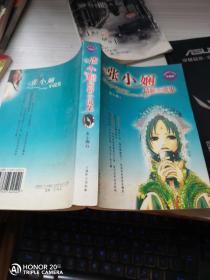 张小娴最新小说集