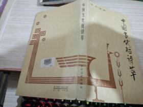 中国当代短诗萃