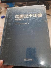 中国艺术年鉴·2012年卷(上)