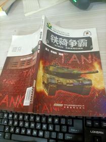 新兵器大观园丛书:铁骑争霸
