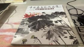 中国画名家作品集:程烁中国画精品