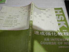北语社HSK书系:HSK速成强化教程(高等)