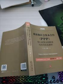 政府和社会资本合作(PPP)核心政策法规解读与合同体系解析
