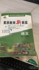 素质教育新教案语文高中第四册高二下学期
