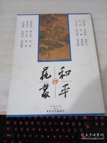 和平艺丛. 2005
