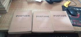 中国现代文学史 3本合售