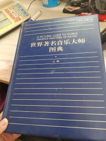 世界著名音乐大师图典上卷