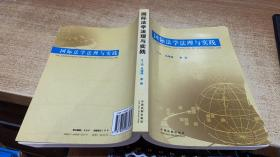 国际法学法理与实践